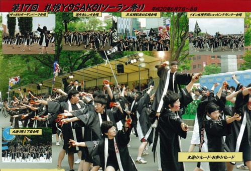 北海道-紋別高等養護学校様お写真