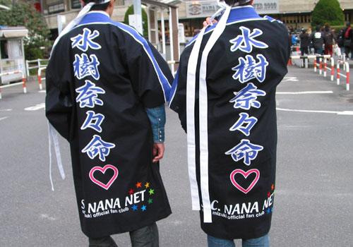 神奈川県-S様(長半纏)