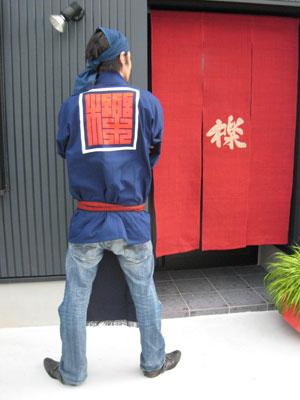 奈良県-中川様(半纏・法被)