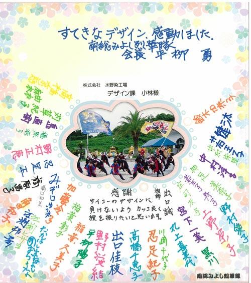 千葉県-溝口様(よさこい旗)