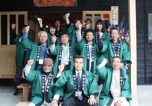 神奈川県-(有)サトウ草木様お写真
