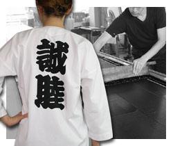 鯉口シャツに背紋、お名前お入れします