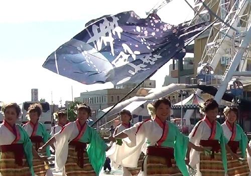 静岡県の彗宙華様よさこい旗お写真