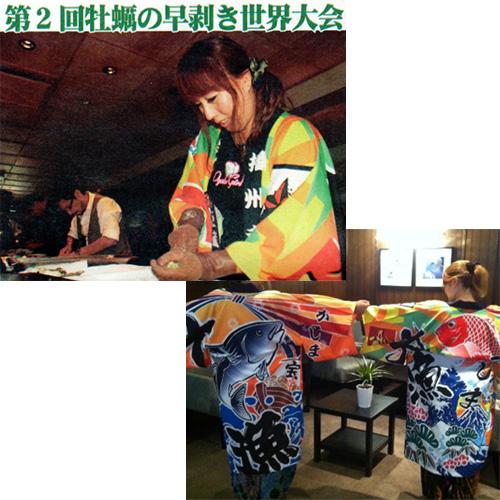 兵庫県の鎌島水産様の大漁旗柄長半纏お写真