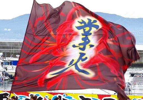 龍谷大学華舞龍様のよさこい旗お写真