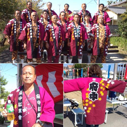 愛媛県の府中紅葉会様の神輿半纏のお写真