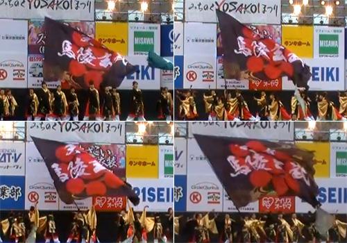 天真馬陵玄武様のよさこい旗の画像