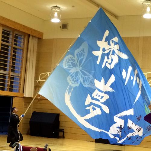 播州夢幻様のよさこい旗お写真