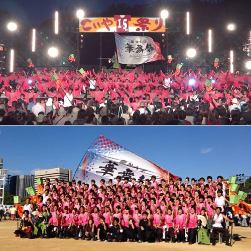 龍谷大学華舞龍様のよさこい旗2014年お写真