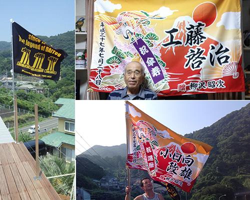 千葉県の柳沢様の大漁旗の写真