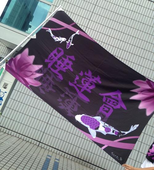 千葉県睡蓮會様の旗の写真