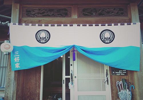 愛媛県三好産業様の門幕の写真