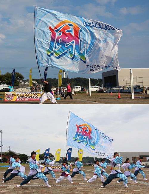 いわき風ぐるま様のよさこい旗お写真