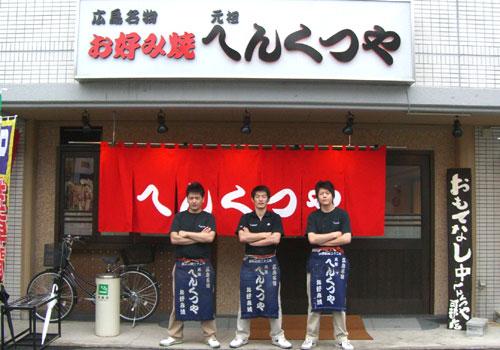 広島県芳川様の暖簾と帆前掛けのお写真