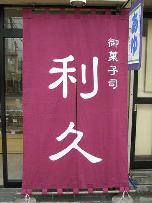 東京都の御菓子司利久様の日除け暖簾