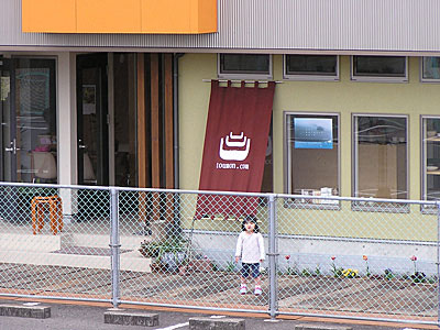 香川県の植村様の日除け暖簾
