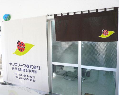 沖縄県のヤングリーフ株式会社様の暖簾と日除け暖簾