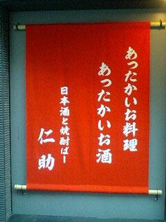 東京都仁助様の朱赤の日除け暖簾お写真