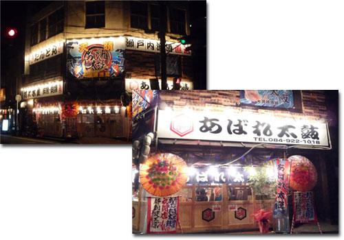 広島県のあばれ太鼓様の暖簾と大漁旗とのぼり旗
