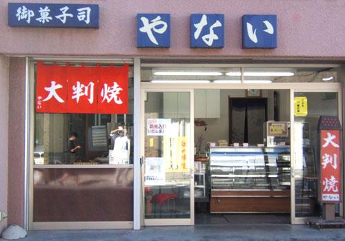 神奈川県やない様の暖簾お写真