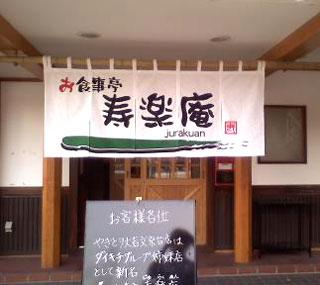 北海道寿楽庵様の暖簾お写真