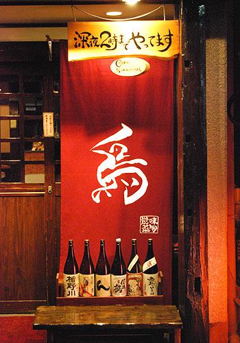東京都大杉様の日除け暖簾のお写真
