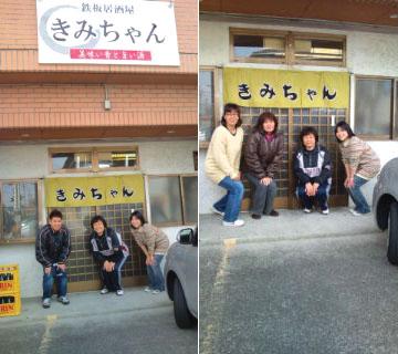 愛知県大橋様の暖簾お写真