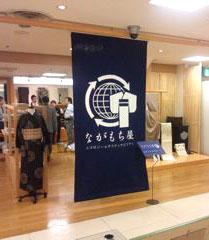 東京都(株)新装大橋様の日除け暖簾お写真