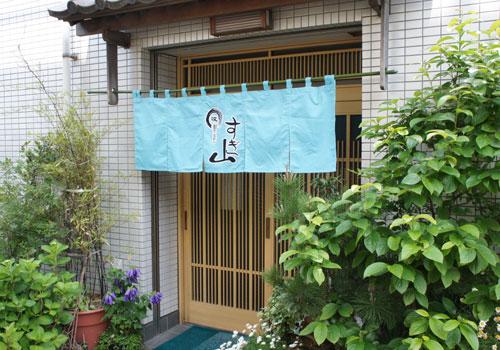 埼玉県すぎ山様の暖簾お写真