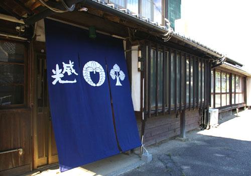 愛知県威光様の暖簾お写真