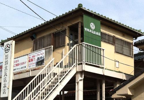 東京都の株式会社鈴木瓦店本店様の日除け暖簾