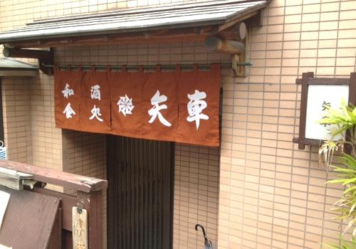 東京都和食矢車様の暖簾お写真