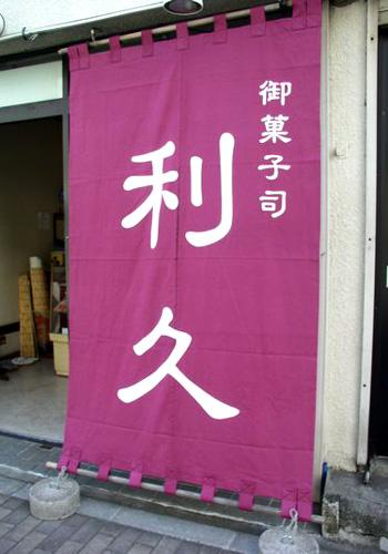 御菓子司利久様の2013年の日除け暖簾お写真