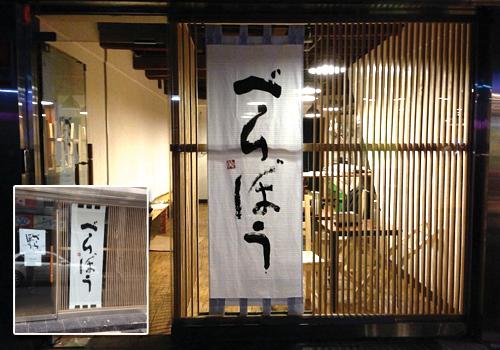 東京都べらぼう様の日除け暖簾お写真