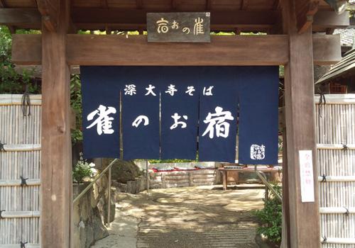 東京都深大寺雀のお宿様の暖簾お写真