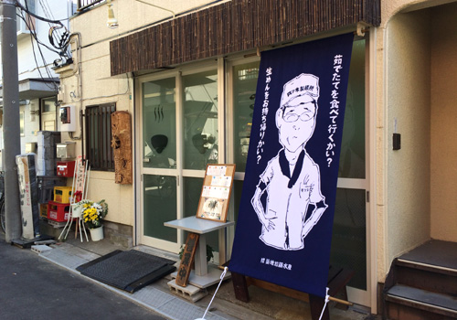 東京都の四ツ木製麺所様の日除け暖簾
