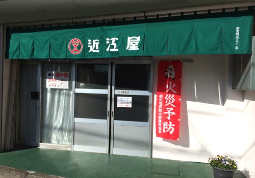 近江屋書店様の暖簾お写真
