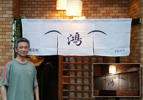埼玉県鴻様の暖簾お写真