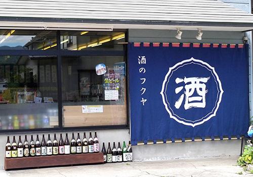 新潟県酒のフクヤ様の日除け暖簾お写真