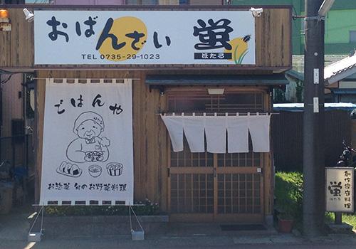 和歌山県の蛍様の日除け暖簾と無地暖簾