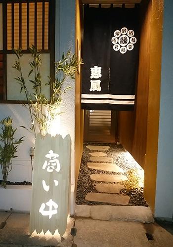 栃木県恵風様の日除け暖簾お写真