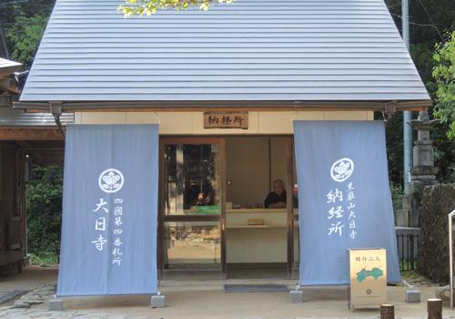 徳島県大日寺様の日除け暖簾お写真