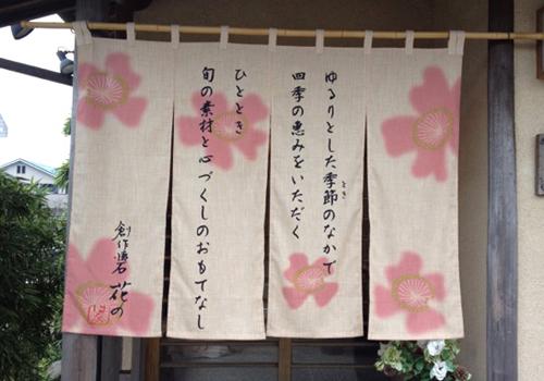 創作懐石「花の」様の暖簾と日除け暖簾