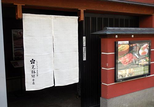 永和商事株式会社様の暖簾お写真