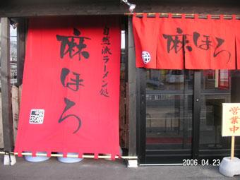 北海道麻ほろ様の暖簾と日除け暖簾のお写真