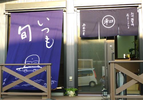 和歌山県牧様の暖簾と日除け暖簾のお写真