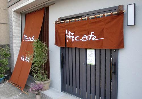 街カフェ廣瀬商店様の暖簾と日除け暖簾