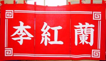 長野県の坂田様の暖簾