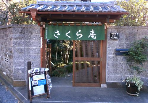 東京都の「さくら庵」様の暖簾