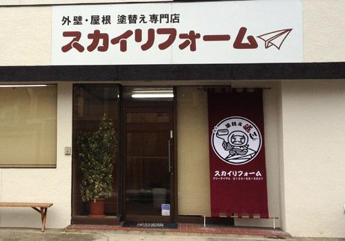 岐阜県のスカイリフォーム様の日除け暖簾